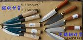 郭常喜與興達刀鋪-不鏽鋼烏魚子刀(A00228)取烏魚子專用刀,刀刃不生鏽