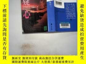 二手書博民逛書店日文書一本罕見疑心Y198833