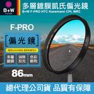 【B+W偏光鏡】86mm F-PRO HTC CPL KSM MRC 凱氏多層鍍膜 環形 HT 捷新公司貨 屮Y9