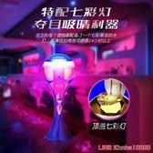 酒炮耐摔世界杯七彩發光扎啤 酒炮1.5L2L3L扎啤酒桶分酒器酒吧KTVMKS摩可美家