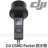 DJI 大疆 靈眸 OSMO Pocket 防水殼 (3期0利率 免運 公司貨) 雲台相機 Waterproof Case 60米 潛水 浮潛 相機殼