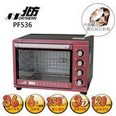北方 36L雙溫控旋風電烤箱 PF536