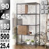 【探索生活】烤漆黑 90x45x180 中間加強 超荷重型 五層架