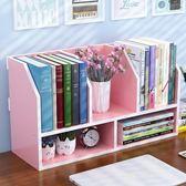 全館83折桌面兒童書架簡易書桌上置物架小型辦公書柜收納學生家用簡約現代