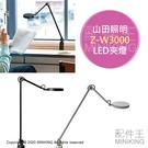 現貨 日本 山田照明 Z-W3000 LED 桌燈 檯燈 夾燈 閱讀燈 3段調光 高演色 防眩光 黑色 白色