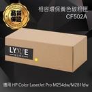 HP CF502A 202A 相容環保黃色碳粉匣 適用 HP Color LaserJet Pro M254dw/M281fdw