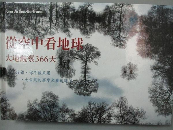 【書寶二手書T5/地理_EON】從空中看地球_黃中憲, 亞祖貝彤