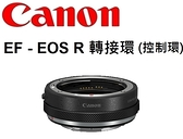 名揚數位 CANON EF-EOS R 轉接環 控制環 佳能公司貨 (預購)