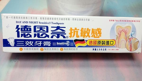 德恩奈 抗敏感三效牙膏130g【12508232】牙膏 口腔清潔《八八八e網購