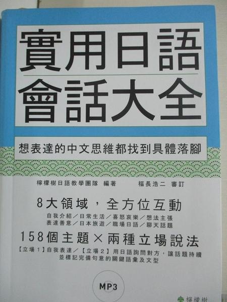 【書寶二手書T1/語言學習_ILK】實用日語會話大全-想表達的中文思維都找到具體落腳