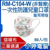 【3期零利率】現貨 RM-C104-W一次性防護兒童口罩 寬耳帶版 50入/包 3層過濾 熔噴布 (非醫療)