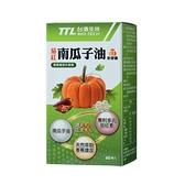【台酒TTL】茄紅南瓜子油軟膠囊