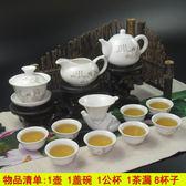 茶具套裝 功夫茶具茶杯套裝陶瓷白瓷整套青花瓷蓋碗茶具禮盒包裝【店慶八八折】JY