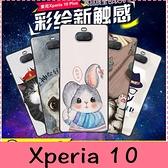 【萌萌噠】SONY Xperia10 / Xperia10 plus 彩繪磨砂手機殼 卡通塗鴉 超薄防指紋 全包矽膠軟殼 手機殼