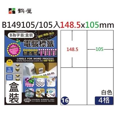 鶴屋#16 B149105 三用電腦標籤 4格 105張/盒 白色/148.5x105mm