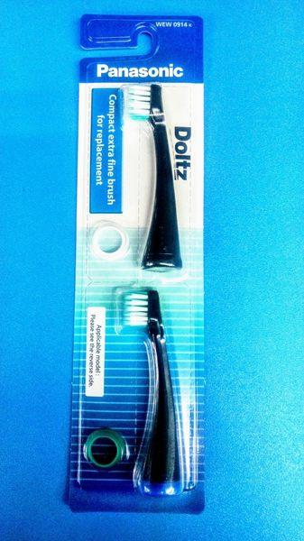 【國際牌電動牙刷專用 WEW-0914黑色密集極細毛刷頭2入裝 】適用EW-DP52,EW-DA52,EW-DL32,EW-DL82等