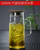 家用玻璃冷水壺扎壺
