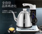 熱水壺 Vatti/華帝06GA01全自動上水壺電熱水壺家用抽水燒水壺電磁爐茶具 聖誕滿1件聖誕1件免運