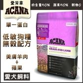 *WANG*愛肯拿ACANA【犬】單一蛋白 低敏無穀配方(美膚羊肉+蘋果)11.4kg