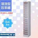 🗃大富🗃收納好物!B4尺寸 落地型效率櫃 SY-B4-L-236G 置物櫃 文件櫃 收納櫃 資料櫃 辦公 多功能