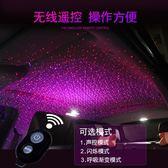 星空頂汽車改裝滿天星扶手箱投影內飾車頂棚聲控呼吸燈車載氛圍燈 概念3C旗艦店