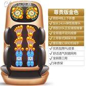 220V頸椎按摩器頸部腰部肩部多功能全身振動揉捏家用電動枕椅墊YXS「七色堇」