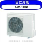 《全省含標準安裝》日立【RAM-108NK】變頻冷暖1對多分離式冷氣外機1對2-3-4 優質家電