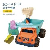美國【B.Toys】沙子一卡車[衛立兒生活館]