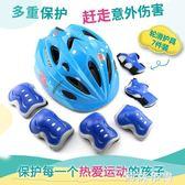 安全帽 兒童頭盔套裝自行車滑板溜冰旱冰鞋平衡車護膝安全帽 igo阿薩布魯