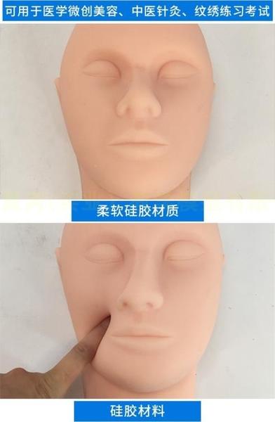 微整形容外科訓練模型美容 面部注射微整形模型 微整形注射模型
