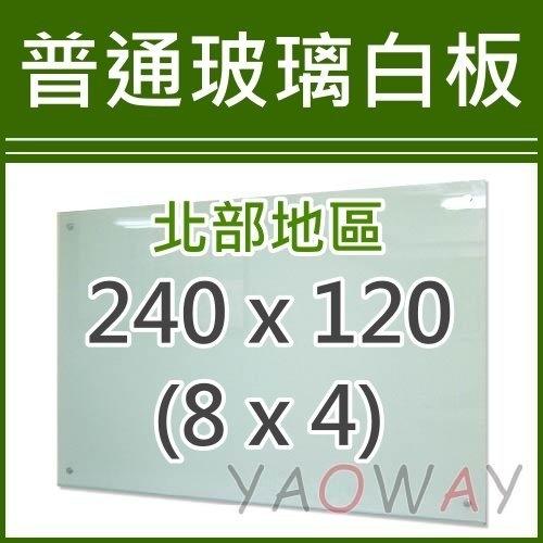【耀偉】普通(無磁性)玻璃白板240*120 (8x4尺)【僅配送台北地區】