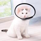 伊麗莎白圈 貓咪項圈狗頭套貓項圈寵物狗脖套