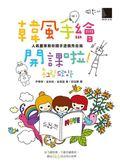 (二手書)韓風手繪開課啦!人氣畫家教你隨手塗鴉秀自我