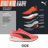 Puma 慢跑鞋 Deviate Nitro 橘 黑 白 氮氣科技中底 碳纖維推進 馬拉松 男鞋 【ACS】 19444901