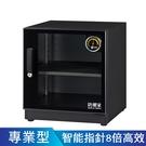 黑熊數位 防潮家 FD-60EA 電子防潮箱 指針型 59公升 氣密箱 收納櫃 防潮櫃 除濕櫃 除濕箱