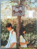 【書寶二手書T1/攝影_XFP】青春魂-賈蕾的唯美攝影_賈蕾Lainka_附筆記.明信片