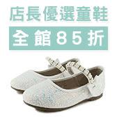 優質童鞋特賣會~!