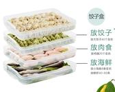 餃子盒凍餃子家用冰箱保鮮收納盒雞蛋盒水餃多層速凍餛飩盒大號   LannaS