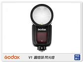 GODOX 神牛 V1 Kit TTL 鋰電池 圓燈頭 閃光燈 套組(公司貨)Canon/Nikon/Fujifilm/Sony/Olympus/Pentax