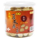 【廣融】原味夏威夷豆220g
