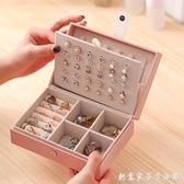 首飾盒女便攜公主歐式韓國耳飾小號簡約耳環耳釘戒指手飾品收納盒 創意家居