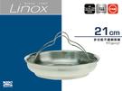 《Midohouse》Linox『 多功能不鏽鋼蒸盤』21CM附把手