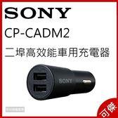 SONY 4.8A   CP-CADM2 二埠高效能車用充電器  雙孔高效能車充頭 過度充電防護設計 偵測異常溫度