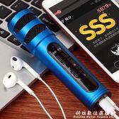 麥克風全民K歌神器手機電容麥克風 唱歌聲卡套裝蘋果安卓專通用話筒OPPO WD科炫數位