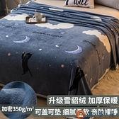 蓋毯墊床單珊瑚絨毯子午睡毛毯法蘭絨夏季【淘夢屋】
