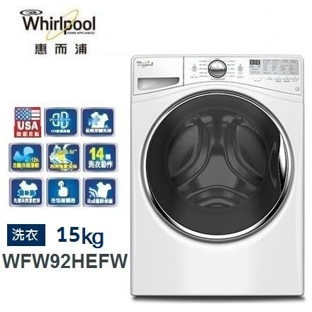 【24期0利率+基本安裝+舊機回收】Whirlpool 惠而浦 美國原裝 15KG 滾筒 洗衣機 WFW92HEFW 公司貨