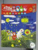 【書寶二手書T8/少年童書_PBN】地球公民365_第115期_夜幕裡的螢光盛宴等