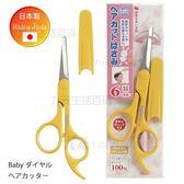 【九元生活百貨】日本製 嬰幼兒安全理髮剪 攜帶式 附套安全 日本直送