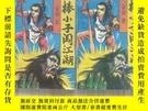 二手書博民逛書店罕見棒小子闖江湖上下冊Y410278 金庸 青海人民出版社 出版1993