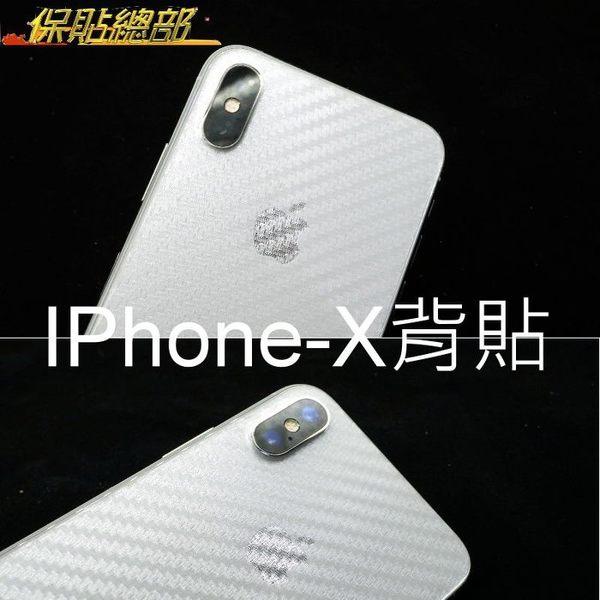 保貼總部~(霧透紋背貼)For:APPLE IPhone X IP8 /IP7 /IP6 專用型卡夢紋背貼, 熱銷批發價.輕鬆貼
